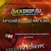 Overdrop.ru - Лакшери дроп CSGO