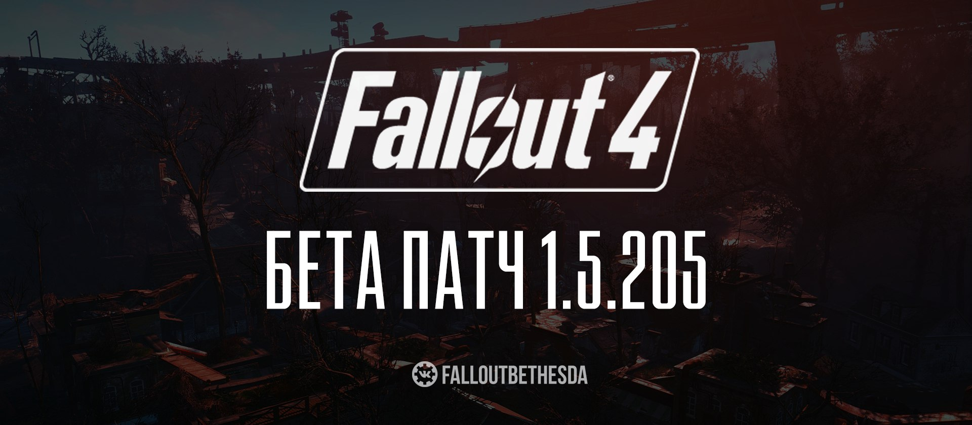Fallout4 Бета-версия обновления 1.