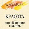 Шугаринг и депиляция в СПб - Салон WAXABAR