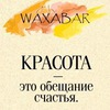 ШУГАРИНГ & ДЕПИЛЯЦИЯ  СПб - Салон WAXABAR