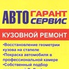 Автосервис Гарант Липецк   РЕМОНТ ОТ А ДО Я