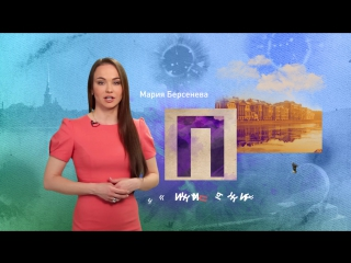 Проект «Петербургский Алфавит». Мария Берсенева о букве «П». Пятый канал