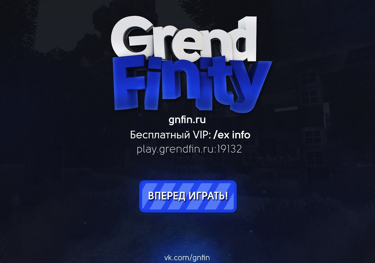 Сервер Grend Finity