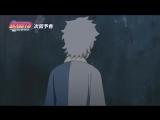 Тизер 5 серии Boruto: Naruto Next Generations