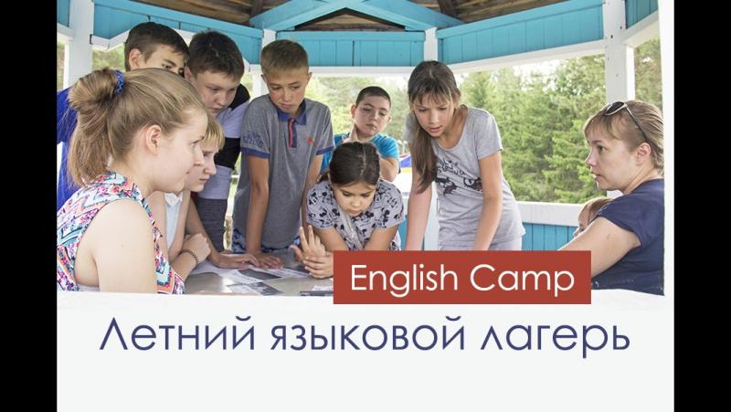 English Camp - языковой лагерь