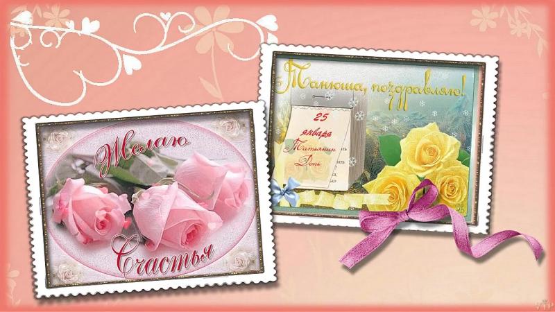 Красивая открытка для татьяны 472