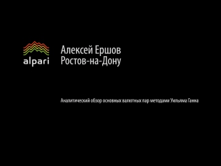 Аналитический обзор основных валютных пар по методам Уильяма Ганна 16.01.2017
