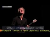 Балалаечник-виртуоз Архиповский выступил с концертной программой во Владимире