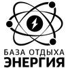 База отдыха Энергия в Подмосковье