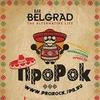 04.03.17, ПШО ПроРок @ Belgrad Bar