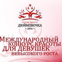 "Логотип Международный конкурс красоты ""Дюймовочка"""