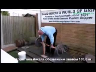 Дэвид Хорн, мировой рекорд в тяге Аполлона Акселя обезьяньим хватом до планки 185,6 кг