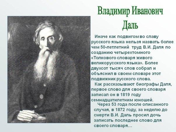 22 ноября 1801 года - родился Владимир