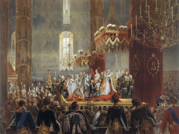 Коронование Александра II в Успенском соборе Кремля.