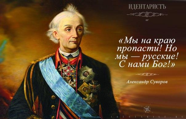 30 ноября 1794 года - Александру Суворову