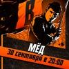 30.09 | Stand Up BadComedian | Ростов-на-Дону