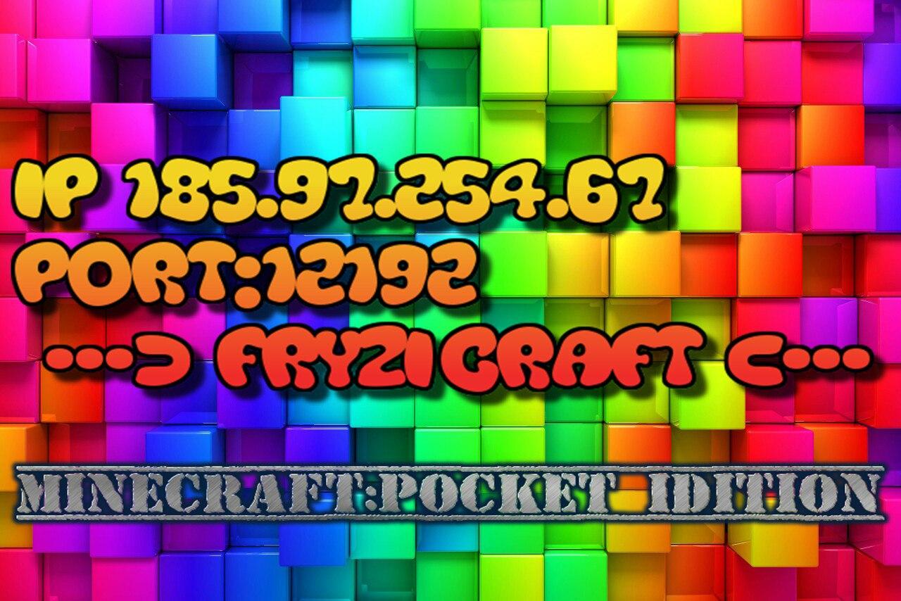 Сервер FryziCraft