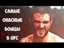 ТОП 5 САМЫХ ОПАСНЫХ БОЙЦОВ В UFC