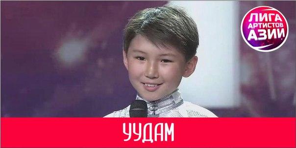 Уудам Монголия