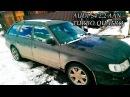 Audi s4 c4 2.2 turbo Quattro последнии дни жизни обзор