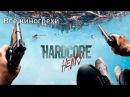 Все киногрехи и киноляпы фильма Хардкор