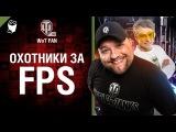 Охотники за FPS. Как повысить FPS в World of Tanks