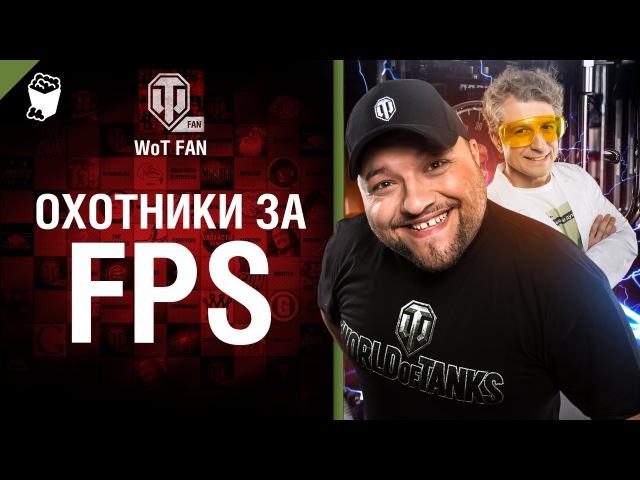 Охотники за FPS Как повысить FPS в World of Tanks