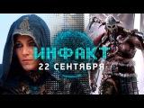 Инфакт от 22.09.2016 [игровые новости] — For Honor, Forza Horizon 3, Dark Souls 3...