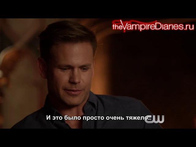 • The Vampire Diaries   Favorite Scenes with Matt Davis [Русские субтитры] •