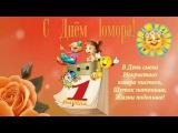 С Днём юмора, с Днём смеха! Поздравление с 1 апреля  футаж 5 Видео открытка