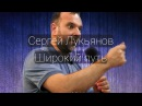 Сергей Лукьянов Широкий путь