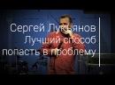 Сергей Лукьянов Лучший способ попасть в проблему