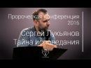 Сергей Лукьянов Тайна исповедания