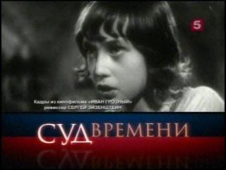 Суд времени. Иван Грозный. Все три выпуска вместе.