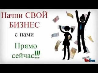 ИНТЕРНЕТ МАГАЗИН БИЗНЕС БЕЗ ВЛОЖЕНИЙ