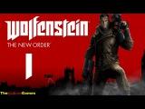 Прохождение Wolfenstein The New Order (2014) HD - Часть 1 (Каждому Черепу - по черепу!)