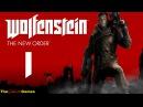 Прохождение Wolfenstein The New Order 2014 HD - Часть 1 Каждому Черепу - по черепу!