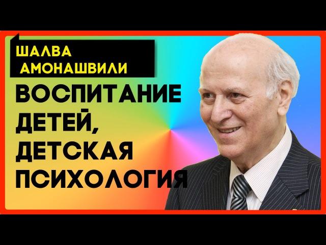 Воспитание детей - Детская Психология - Шалва Амонашвили! Видео урок! Владимир Довгань