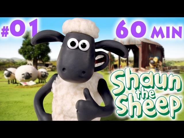Барашек ШОН 1 сезон, 1-10 серия 01 | Shaun the Sheep season 1 One Hour ʕ•͡ᴥ•ʔ 01, 60 min