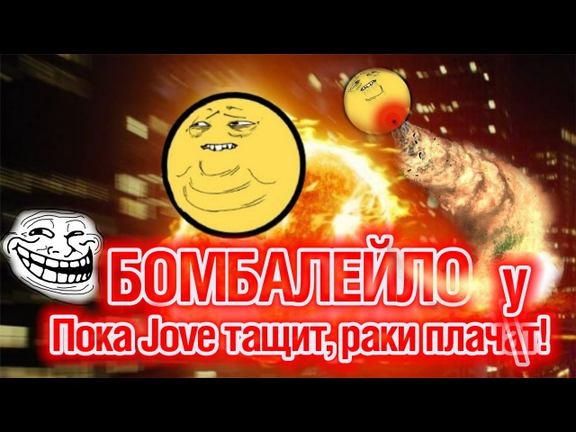 У Джова бомбит пукан