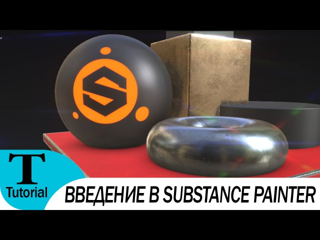 Введение в Substance Painter 2.1 на русском (Introduction to Substance Painter 2.1)