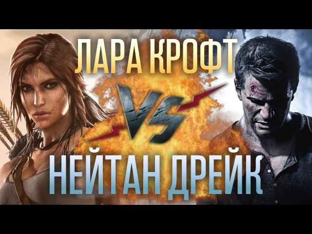 Рэп Баттл Нейтан Дрейк Uncharted 4 vs Лара Крофт Rise of the Tomb Raider