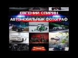 Евгений Спирин автомобильный фотограф