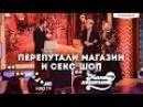 Перепутали Магазин и Секс Шоп Шоу Мамахохотала на НЛО TV