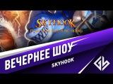 Вечернее шоу Skyhook