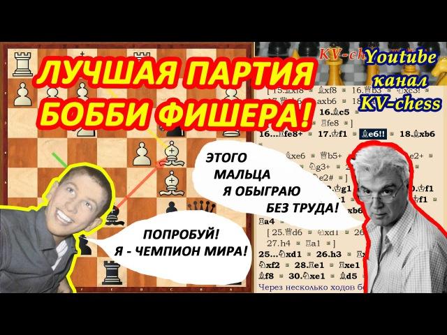 Лучшая шахматная партия 13-летнего Роберта (Бобби) Фишера!