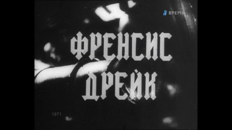 Френсис Дрейк Исторический фильм 1971
