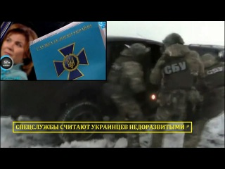 Треш спецслужб: Росс Блогер из ФСБ спасен СБУ от украинцев агентов ГРУ РФ #ГолосНарода