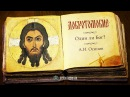 Один ли Бог - Осипов А.И.
