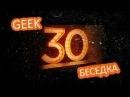 GEEK-беседка №30 - Возвращение блудного Дюхи, а Отряд самоубийц лучше чем Дедпул ?